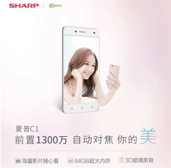 从夏普手机回归 看日系厂商的中国之路的照片 - 10