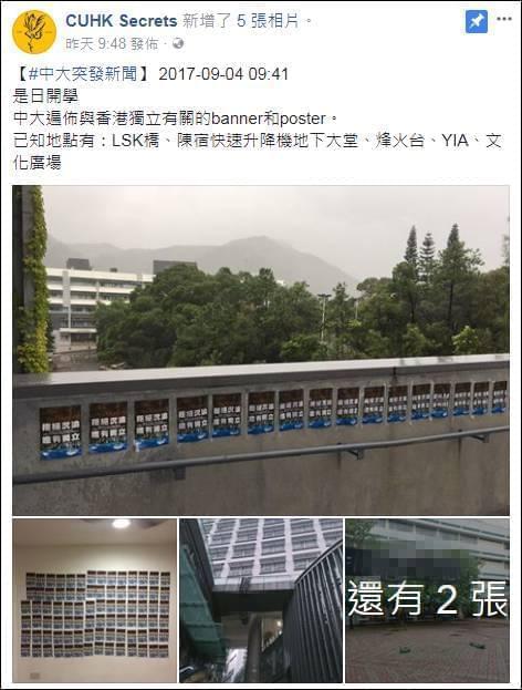 撕港独海报后续:表情包支援 港中大学校长发声