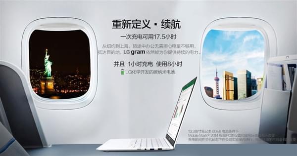 LG全新Gram超轻薄笔记本国行首发:15寸仅1090克的照片 - 3