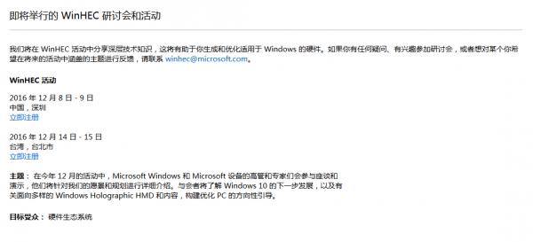 微软公布深圳举行WinHEC 2016研讨会行程 主讲VR及硬件的照片 - 2
