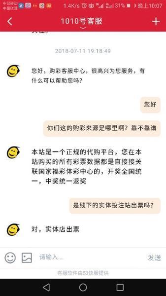 """赌球开辟新战场 竞彩APP""""顶风作案"""""""