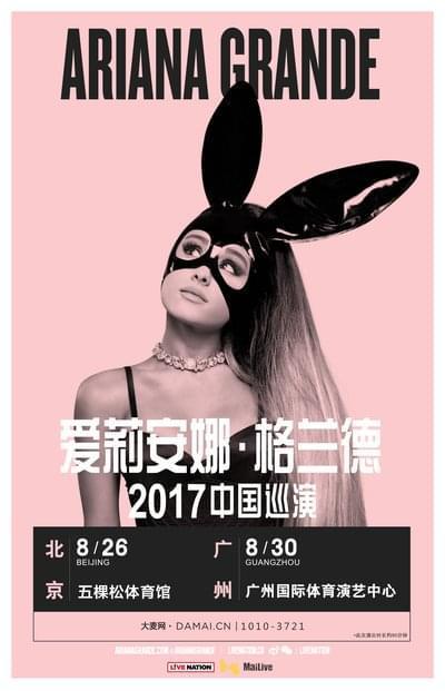 爱莉安娜格兰德2017世界巡演 中国首次开唱