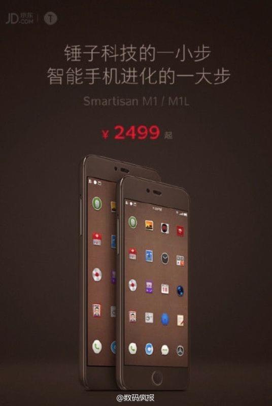 京东曝光锤子新旗舰价格:不叫T3/2499元的照片 - 1