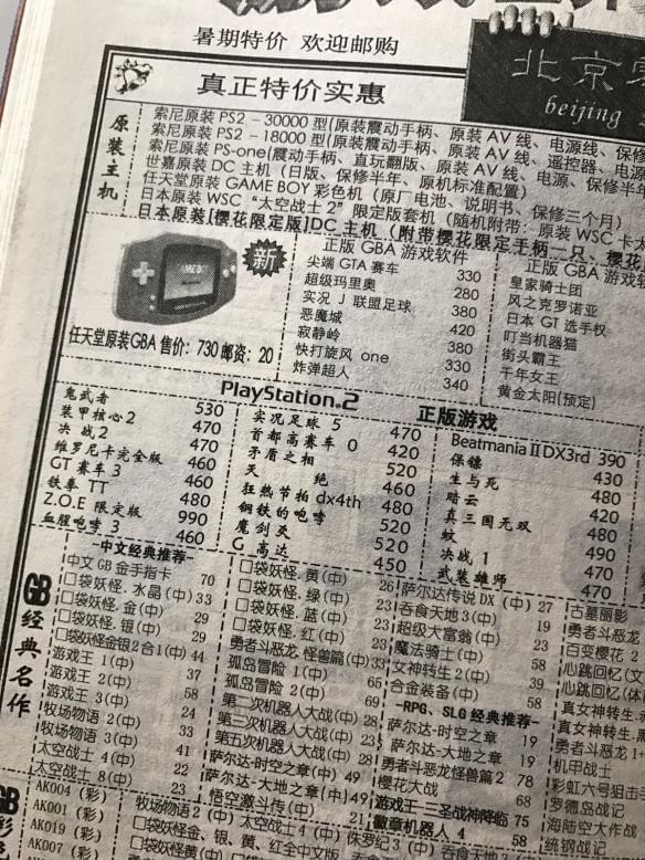 网友晒96年主机游戏报价 一台主机竟够买几平米房的照片 - 6
