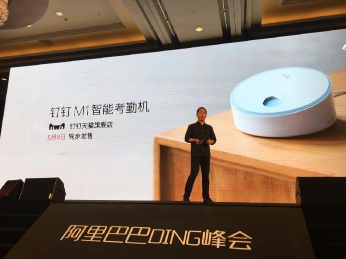 阿里钉钉发布M1智能考勤机:手机极速打卡神器/299元的照片 - 1
