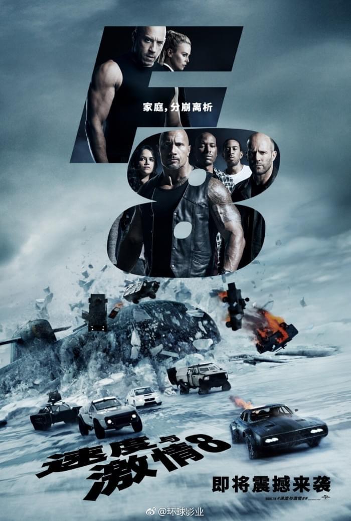 《速度与激情8》中文海报:性感女神大反派亮相的照片 - 1