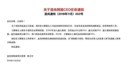 亚博_WiFi万能钥匙运营公司连尚网络宣布王静颖担任CEO