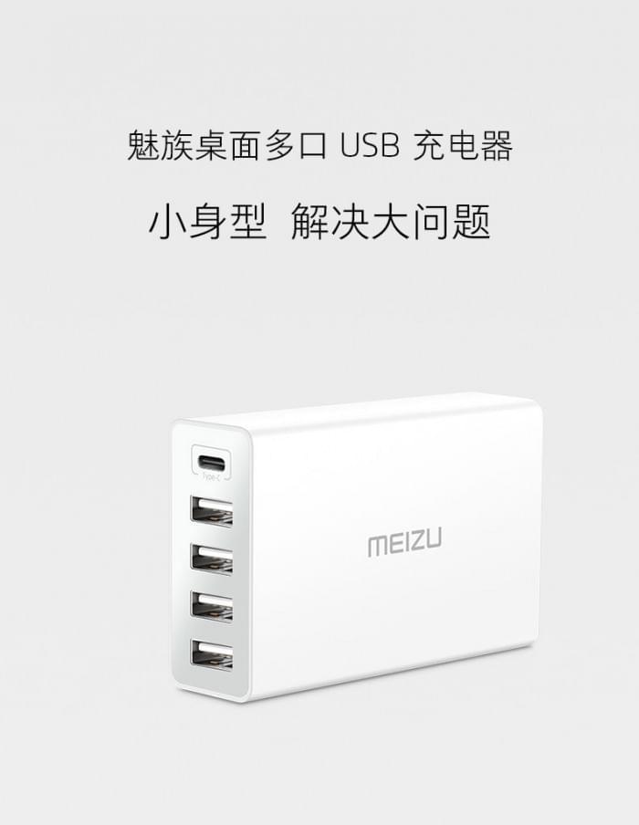 魅族推多口USB充电器:5V5A/Type-C接口的照片 - 1