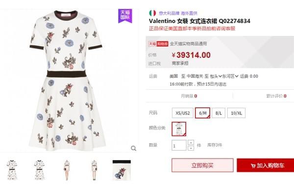 奶茶妹陪东哥开会 所穿裙子天猫标价近4万的照片 - 2