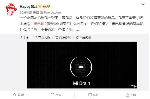 """小米电视新品重磅升级:""""Mi Brain""""曝光的照片 - 1"""