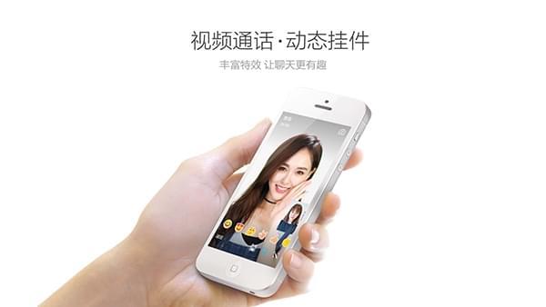 iPhone QQ 6.5.9 正式版发布的照片 - 2