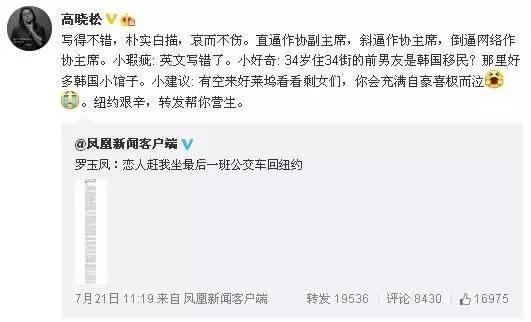 凤姐撰文表露心声:幸运结识互联网 自己从不认命的照片 - 4