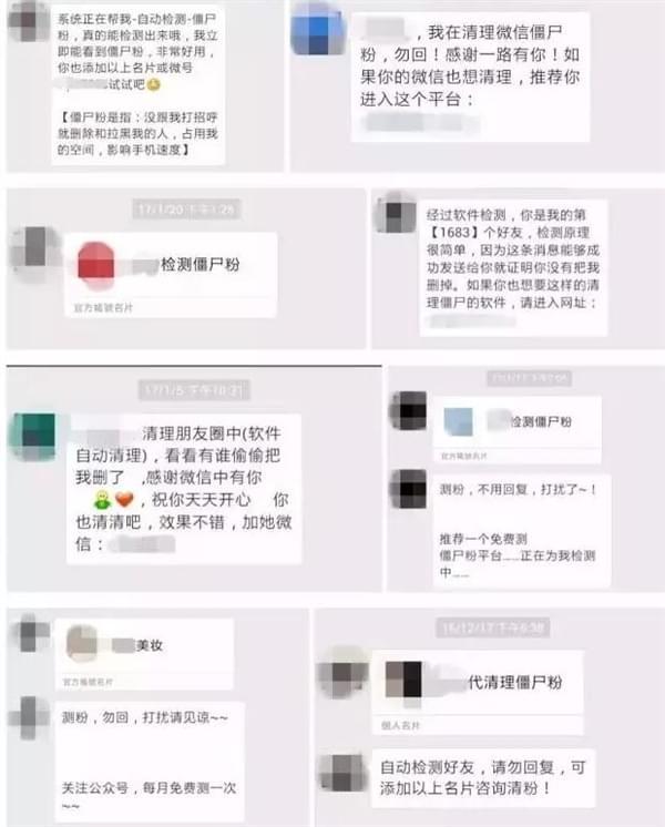 """公安部发文剖析:微信""""清粉""""工具千万别碰的照片 - 2"""