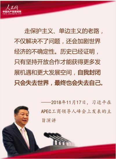 习近平APEC工商领导人峰会演讲金句