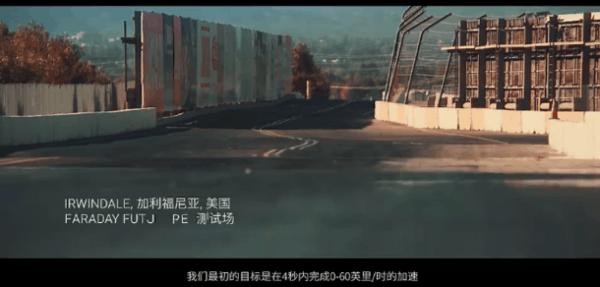 贾跃亭自曝法拉第未来量产车加速性能全球领先的照片 - 3