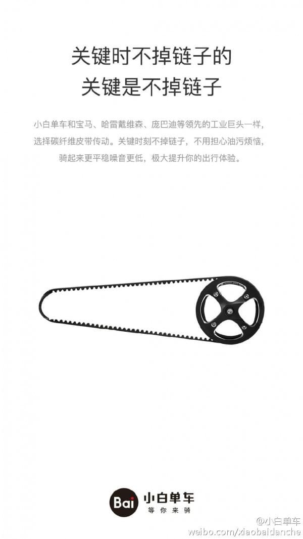 小米小白单车正式登场:不掉链子,媲美宝马的照片 - 2