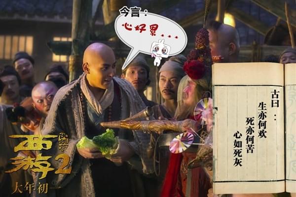 周星驰《西游伏妖篇》演员亮相:最颠覆师徒四人组的照片 - 10