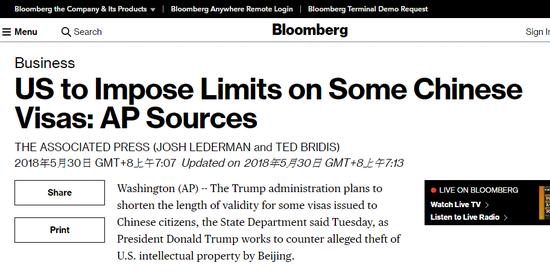 美国务院:将缩短发给部分中国公民的签证有效期