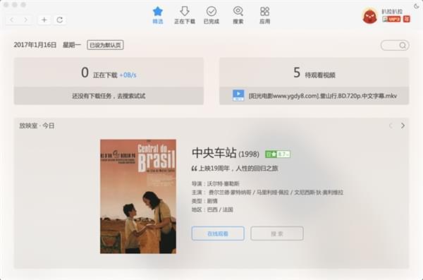 Mac迅雷3.0.3正式版发布下载