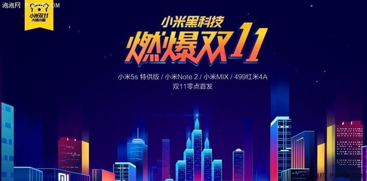小米成为天猫双11手机品类销量王 销售额达12.95亿元的照片