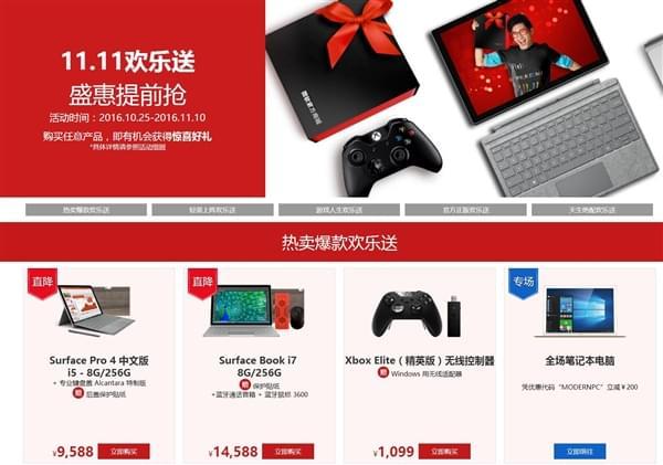 Surface Book国行暴降1600元:还送蓝牙鼠标/音箱的照片 - 4