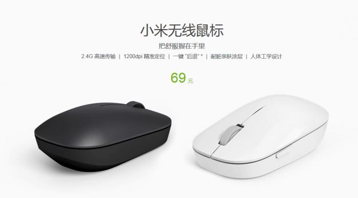 小米无线鼠标正式发布:1200dpi/适合亚洲人手型/售价69元的照片 - 1