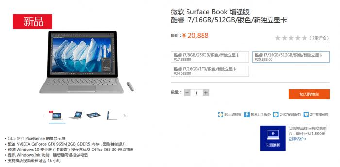 微软最强Surface Book国行版开卖 售价17888元起的照片 - 1