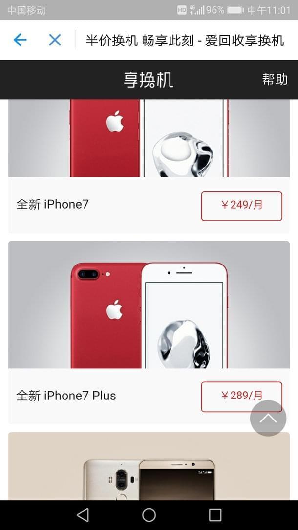 每天3块8 就能用上iPhone 支付宝租手机正式上线的照片 - 6