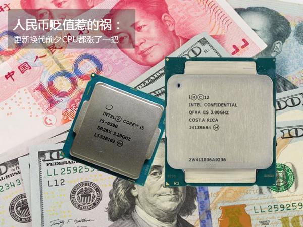 更新换代前夕 CPU价格都涨了一把的照片 - 1