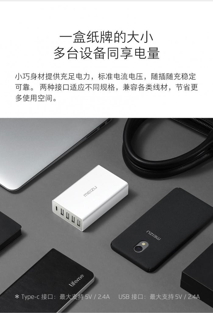 魅族推多口USB充电器:5V5A/Type-C接口的照片 - 2