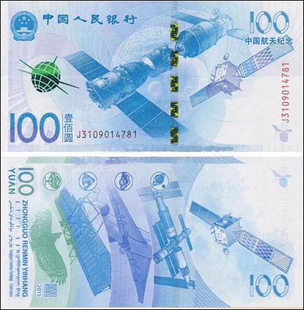 航天钞双胞胎入驻广西钱币博物馆 引各界藏家关注