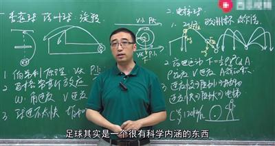 """李永乐用物理方法分析C罗的""""电梯球""""。视频截图"""