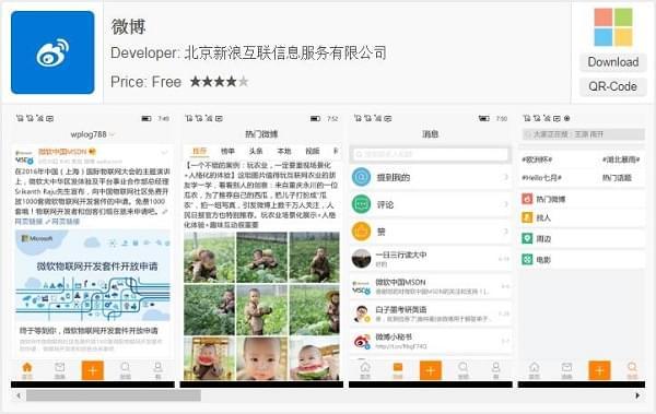 Windows 10微博app更新:正式支持Xbox One平台的照片