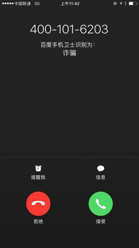 iPhone7安全亮点 百度手机卫士摆平iOS10骚扰来电