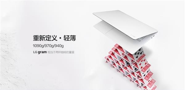 LG全新Gram超轻薄笔记本国行首发:15寸仅1090克的照片 - 1