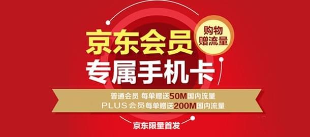 刘强东也来砸电信市场 京东强卡正式发布 仅16元起的照片 - 1
