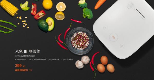 蒸煮炖煲焖全能米家IH电饭煲399元发布的照片 - 6