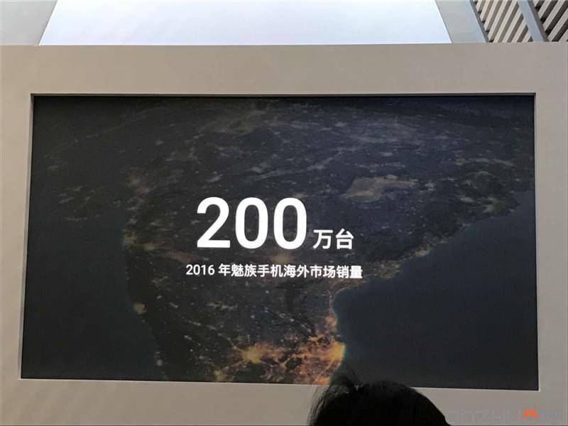 魅族2016年手机销量2200万台 将减少发布会次数