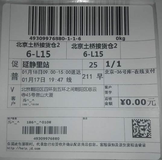"""快递单泄露隐私?今年京东全国推10亿张""""微笑面单""""的照片 - 1"""