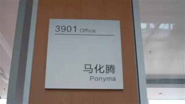 实拍深圳腾讯大厦:传说中马化腾所在的39层的照片 - 10