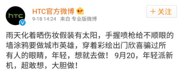 HTC预告9月20日发布面向年轻人的新机的照片 - 2