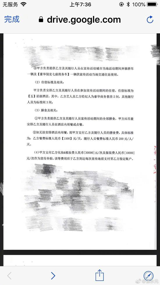 崔永元爆¡¶大轰炸¡·就是大诈欺:已有一人被处罚