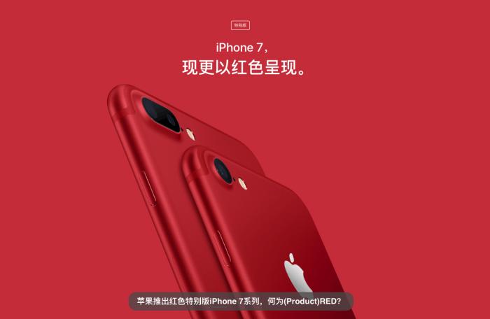 苹果推出红色特别版iPhone 7系列,何为(Product)RED?的照片 - 1