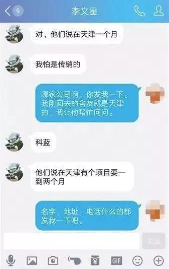李文星父母起诉BOSS直聘:若把关严就不会被骗
