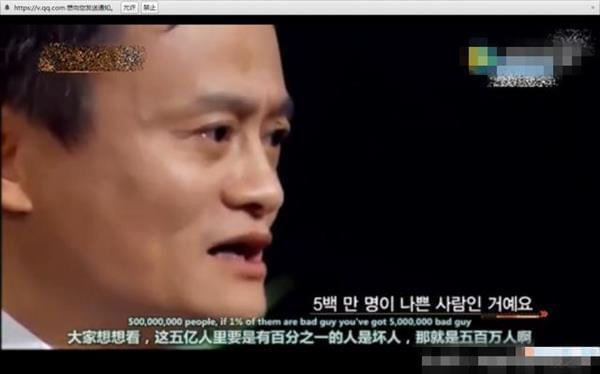 马云参加韩国节目谈及最后悔的事情的照片 - 6