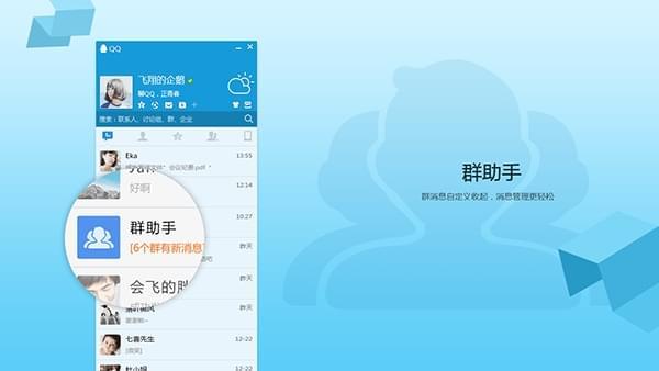 腾讯QQ8.7正式版第三维护版发布的照片 - 6