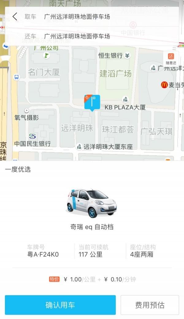 """共享汽车终于来广州 我们试着""""飙""""了一趟的照片 - 3"""