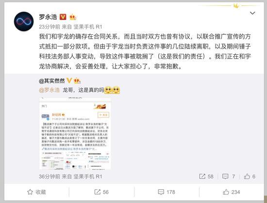 罗永浩回应酷派旗下子公司起诉:会妥善处理