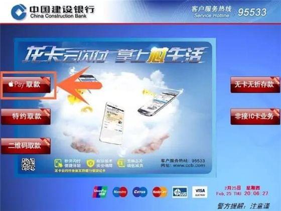 接地气模式依次开启 Apple Pay正逐步融入中国的照片 - 4