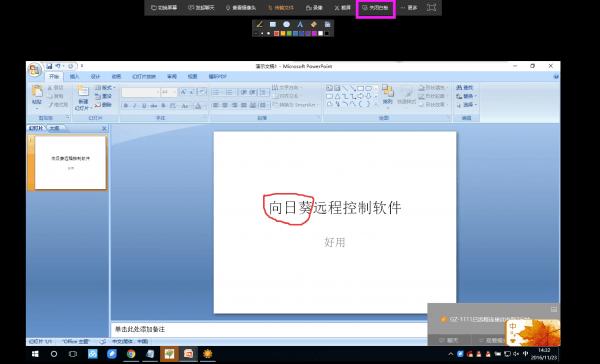 向日葵发布客户端Windows 9.0 远程控制画面帧率高达60帧/秒的照片 - 3